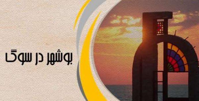 مستند بوشهر در سوگ