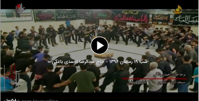 شب ۱۹ رمضان ۱۳۹۶ – حاج عبدالرضا احمدی باغکی