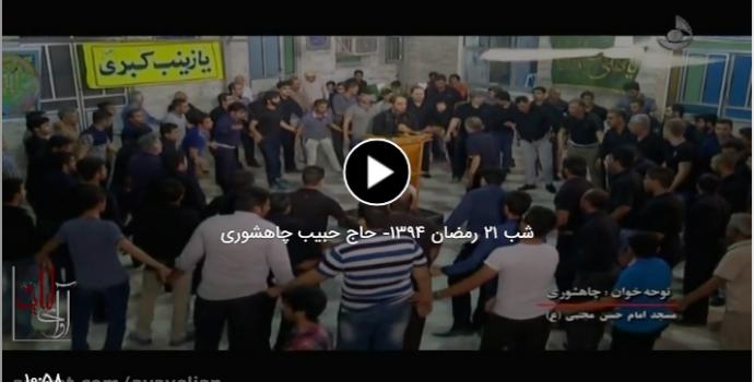 شب ۲۱ رمضان ۱۳۹۴- حاج حبیب چاهشوری