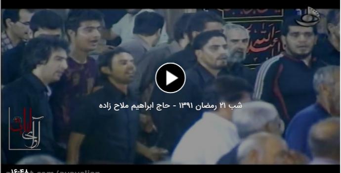 شب ۲۱ رمضان ۱۳۹۱ – حاج ابراهیم ملاح زاده