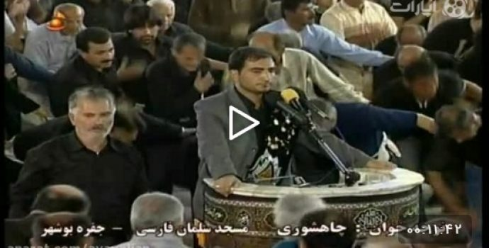 ۲۸ صفر ۱۳۹۱ – حاج حبیب چاهشوری