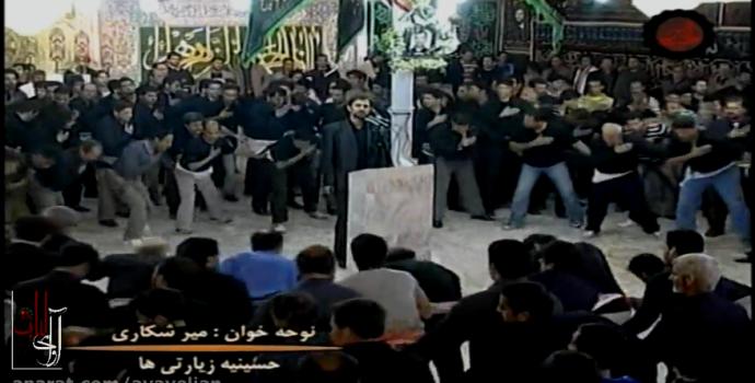 شب اربعین ۱۳۹۰ – ایمان میرشکاری حسینیه زیارتی ها